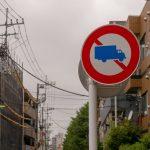 トラックの標識に関する、知っておきたい注意点やルール