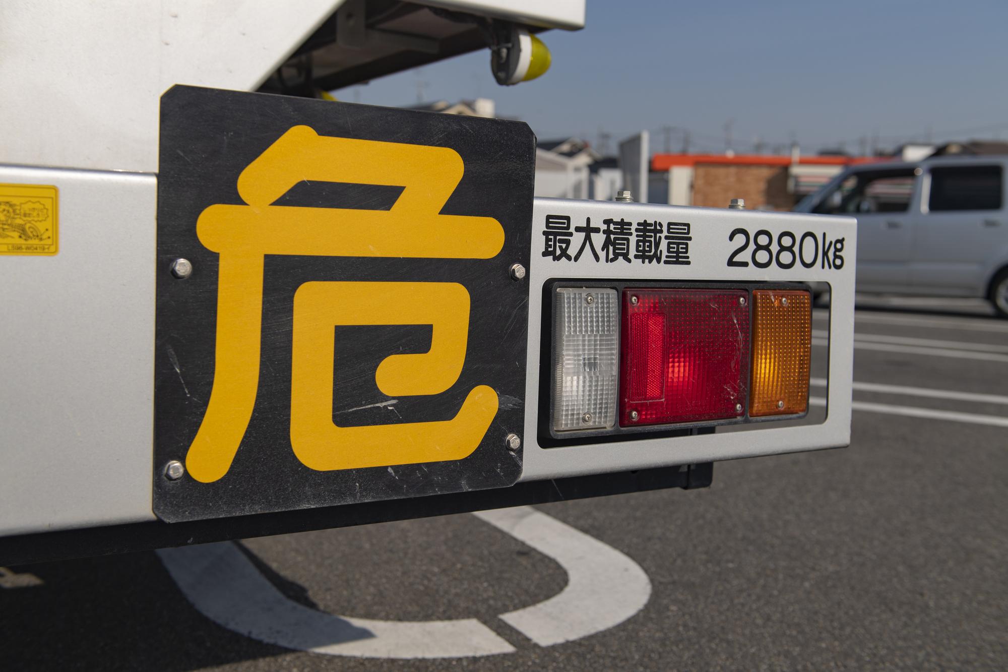 トラック「危」標識