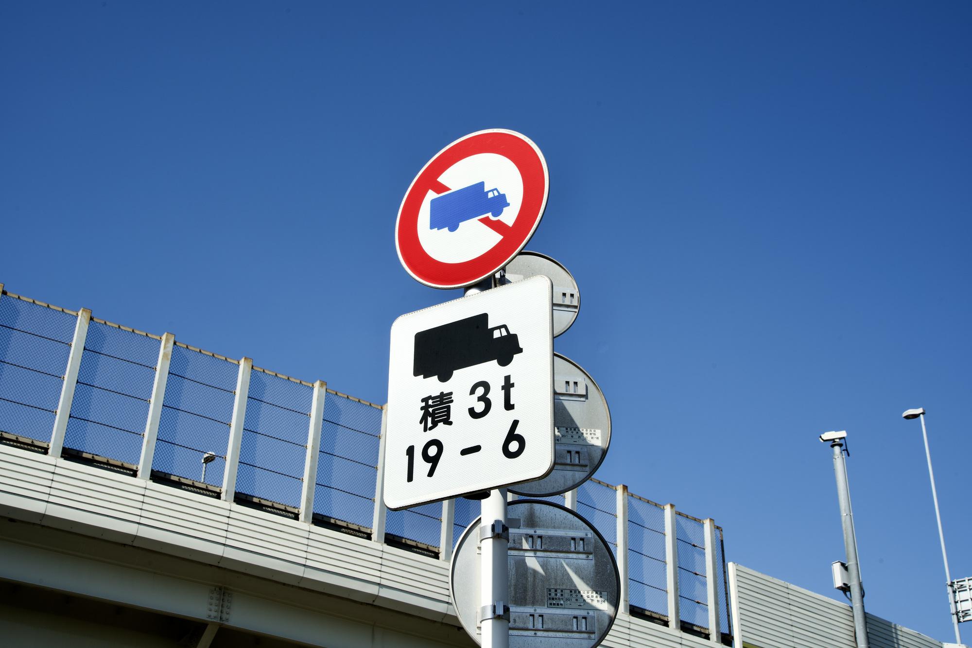 トラック規制標識